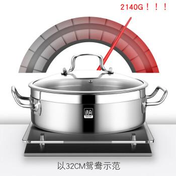 迅尚304鸳鸯锅电磁炉用 不锈钢火锅锅具家用火锅盆加厚商用 特厚304(30cm清汤)送5件套