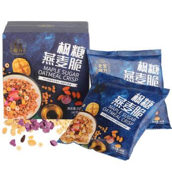 老金磨方 枫糖燕麦脆200g 燕麦片水果坚果混合麦片 即食免煮营养代餐粥