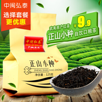中闽弘泰 红茶 武夷山正山小种茶叶 红茶 武夷红茶袋装 散装口粮 125克