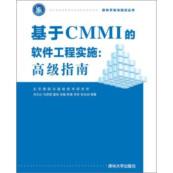 基于CMMI的软件工程实施:高级指南