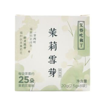 艾格吃饱了 茉莉雪芽 茉莉花茶 茉莉茶 袋泡茶 20g/盒 (2.5g*8包)