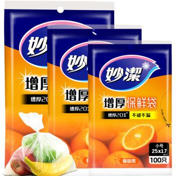妙洁(MIAOJIE)增厚抽取式PE保鲜袋一次性厨房食品保鲜袋冰箱冷冻食材大中小号组合装 一组装(大中小各一)