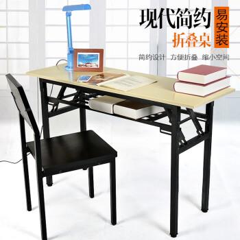 迈亚折叠桌电脑桌子办公桌会议桌简易桌长方形培训桌摆摊桌子学习书桌长条桌餐桌IBM桌 双层-800*400*750