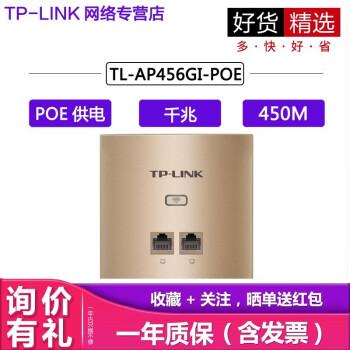 TP-LINK 无线86型面板式AP企业级酒店别墅wifi接入 商用企业酒店布网 TL-AP456GI-POE薄款香槟金(方)