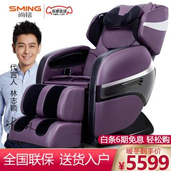 尚铭电器(SminG)按摩椅 豪华太空舱机械手家用按摩椅SM-86L 紫色
