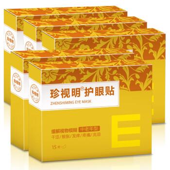 珍视明 中老年眼贴5盒装 75片大包装 眼部敷贴
