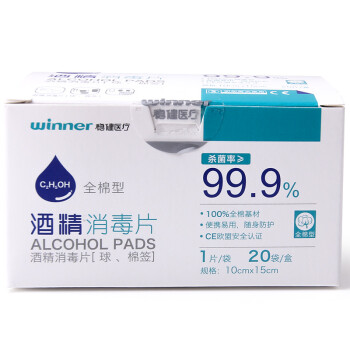 稳健(winner)全棉酒精棉片 消毒湿巾 10x15cm,20片/盒