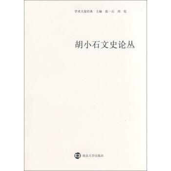 南雍学术经典/胡小石文史论丛