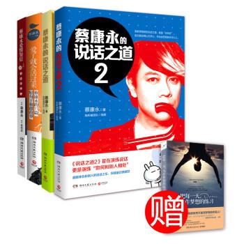 蔡康永畅销作品(套装共4册 赠《把每一天,当作梦想的练习》)