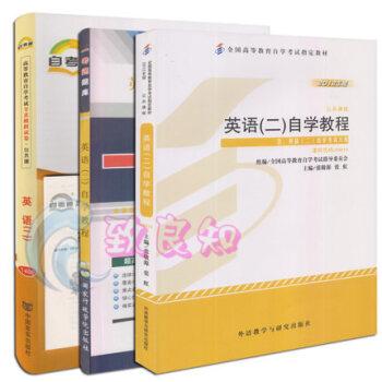 0015 00015英语(二)本科自学教程 自考教材+一考通题库+自考通试卷全3本