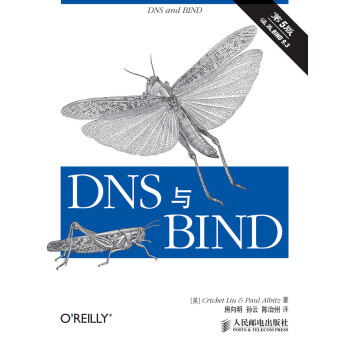 O'Reilly:DNS与BIND(第5版)