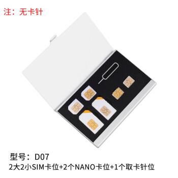 佰卓 多功能内存卡盒CF卡 SD卡盒TF卡收纳包 SIM卡 存储卡保护盒 单层卡盒 D07(2大2小2NANO+1针)