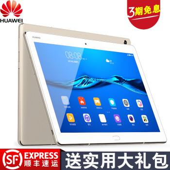 华为(HUAWEI)M3青春版平板电脑 10.1英寸 八核通话手机平板 流光金-WIFI版-4G/64GB
