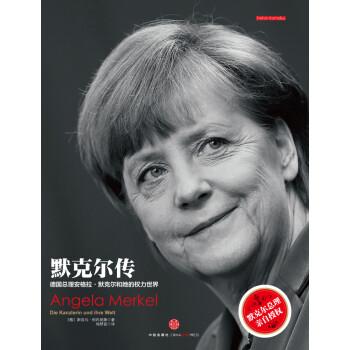 默克爾傳:德國總理安格拉·默克爾和她的權力世界