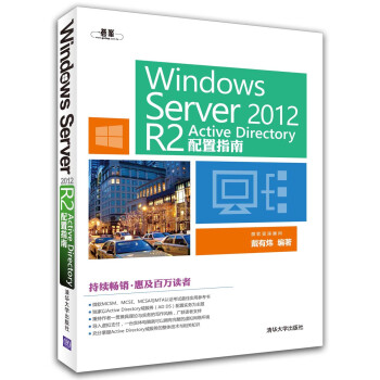Windows  Server 2012  R2 Active Directory配置指南
