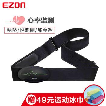 宜准(EZON)蓝牙心率带户外运动手表跑步心率表 健步心跳表实时心率监测仪器有胸带 黑色