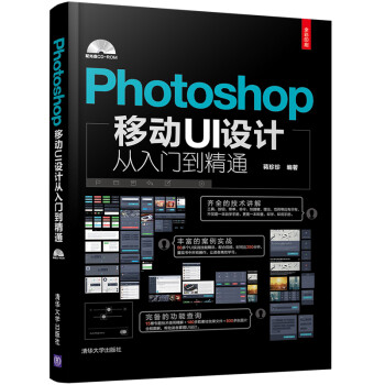 Photoshop移动ui设计从入门到精通全彩印刷附光盘蒋珍珍摘要