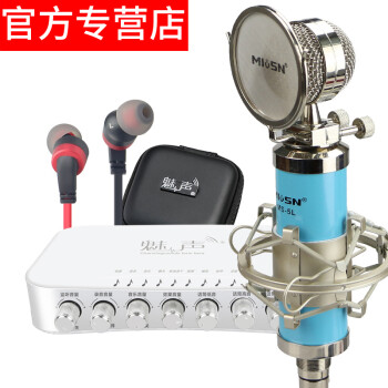 魅� T8-5�P�本�_式�C��X�W�jK歌喊��外置�卡 手�C�音主播�容��克�L套�b直播�O�淙�套 天�{色(�送�X箱)