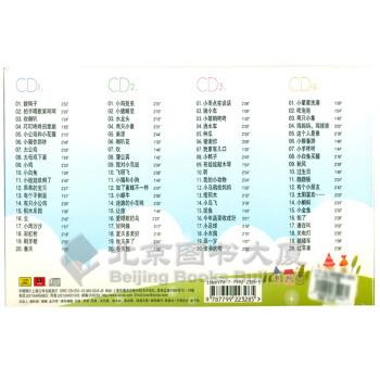 新华书店正版 幼儿歌曲精选 数鸭子 4CD