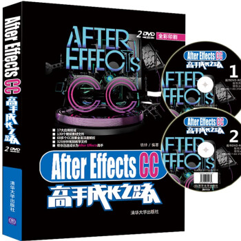 After Effects CC高手成长之路(附光盘)