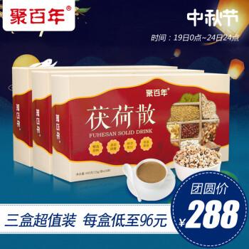聚百年茯荷散京东旗舰店 红豆薏米粉代餐木瓜葛根粉3盒装