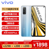 vivo iQOO Z1 8GB+128GB 星河银 天玑1000Plus旗舰芯片 144Hz竞速屏 44W超快闪充 双模5G全网通手机  iqooz1