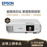 【京东超级盒子】爱普生(EPSON)CH-TW740 投影仪 投影仪家用 投影机...