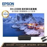 爱普生(EPSON)EH-LS300B 激光电视 投影仪家用 视听娱乐新旗舰 【...