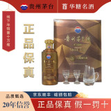【华糖名酒】贵州茅台酒53度 茅台太阳城酱香型白酒 礼盒装500ml 收藏纪念酒