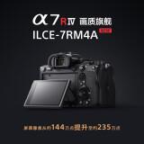 索尼(SONY)Alpha 7R IV 全画幅微单数码相机 55F18Z定焦镜头...