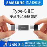 三星手机U盘64G/128G华为手机电脑两用U盘type-c接口OTG优盘双头高速USB3.1正品 256G