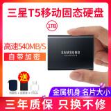 三星(SAMSUNG)PSSD移动硬盘 500G/1T/2T苹果手机MAC移动固态硬盘T5华为手机 T5 2T
