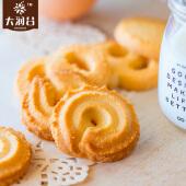 【520情人节】大润谷 丹麦风味曲奇饼干礼盒装 908g蓝罐铁盒装 代餐早餐点心糕点网红酥性休闲零食