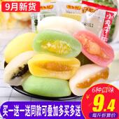 (发2斤)爆浆冰皮麻薯散装糯米糍粑整箱500g