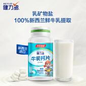 【29.9元 汤臣倍健 牛乳钙钙片+钙铁锌】