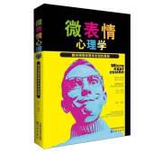 【精品图书】 人际交往心理学书籍全两册