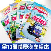 车车认知大画书全套10册幼儿童绘本图书