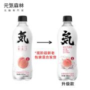 元気森林 元气森林无糖气泡水苏打水元气水汽水饮料组合 白桃味+卡曼橘味 480ml*24