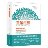 Reinventing Organization-重塑组织