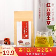 【买一送一  买二送二】百杞堂 红豆薏米茶 30包/袋