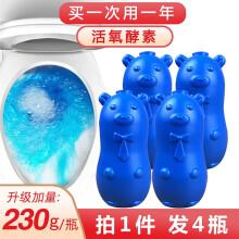 【实发4瓶】洁厕灵蓝泡泡小熊  2瓶装(230g/瓶)