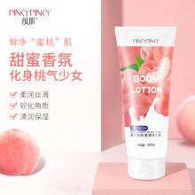 缤肌(Pinkypinky)蜜桃酸奶莹润身体乳 200g 3支