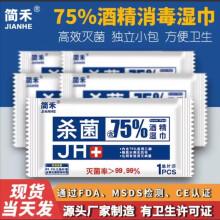 【超值100片独立包装】75%酒精消毒湿巾单片