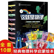 【薇娅推荐】这就是物理全套原版儿童百科全书 10册