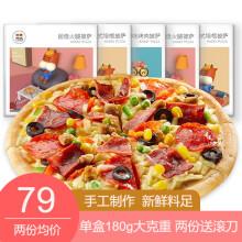 【超级划算】小牛凯西手工底料披萨三种口味180g*5盒