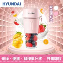 韩国现代(HYUNDAI)便携式迷你榨汁杯
