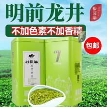 裕园茶一级明前西湖龙井绿茶罐装共160g