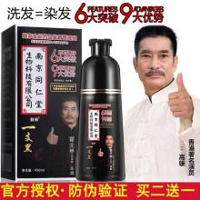 【超值抢购】一洗黑洗发水 植物染发剂纯黑色 450ml