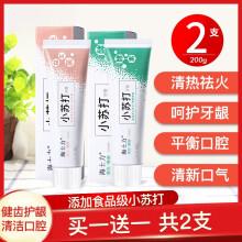 【买一送一】海士力 益生菌/酵素小苏打牙膏 1只装(100g)