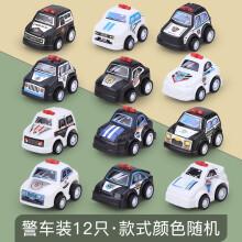 【宝宝必备】奇尔飞煌玩具宝宝惯性回力玩具车 警车组合(12只装)